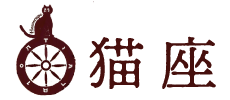 占い 猫座(ねこざ) | 広島県広島市中区の当たると評判の占いサロン